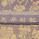 龍村平蔵「名物中牡丹」丸帯 織り出し