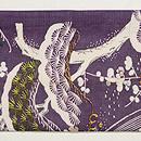 紫地江戸裂絽名古屋帯 前柄