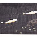 黒地若鮎の図絽名古屋帯 前柄