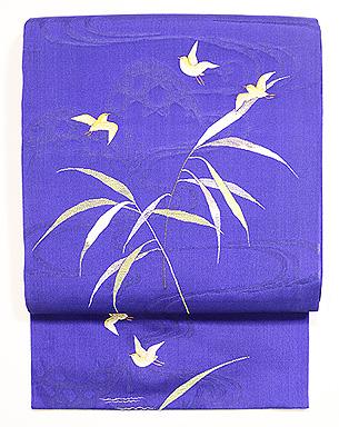 群青地葦に千鳥刺繍名古屋帯