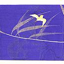 群青地葦に千鳥刺繍名古屋帯 前柄