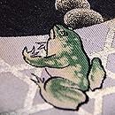 水玉に蛙の名古屋帯 質感・風合