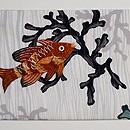 サンゴに魚夏の名古屋帯 前柄