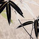 金地に笹竹の刺繍丸帯 前柄