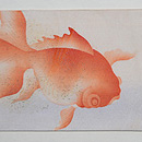 金魚の染名古屋帯 前柄