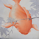金魚の染名古屋帯 質感・風合