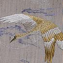 縞地月に雁刺繍の名古屋帯 質感・風合