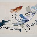 魚とわかめの図刺繍絽名古屋帯 前柄