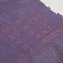 山口織物製 柴垣に躑躅(つつじ)文様唐織袋帯 裏地