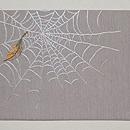 蜘蛛の巣刺繍名古屋帯 前柄