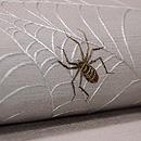 蜘蛛の巣刺繍名古屋帯 質感・風合
