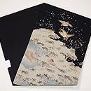 雪景色に雀と隠れ蓑の図小袖崩し名古屋帯 帯裏