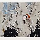 雪景色に雀と隠れ蓑の図小袖崩し名古屋帯 前柄