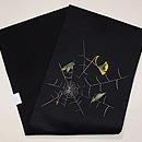 蜘蛛の巣と葉刺繍名古屋帯 帯裏