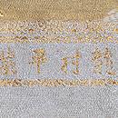 龍村平蔵作 みゆき錦丸帯 織り出し