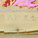 龍村製 金更紗大唐花本袋帯 織り出し