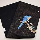 桜木に青い鳥刺繍名古屋帯 帯裏