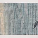 熊谷好博子作 木目模様の名古屋帯 前柄