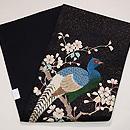 黒地桜に雉の刺繍名古屋帯 帯裏