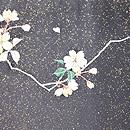 黒地桜に雉の刺繍名古屋帯 前柄