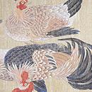 群鶏図開き名古屋帯 前柄