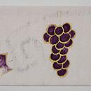 吉岡常雄作 葡萄の手描き名古屋帯 前柄