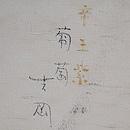 吉岡常雄作 葡萄の手描き名古屋帯 落款