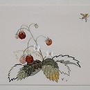 野いちごにミツバチの刺繍名古屋帯 前柄