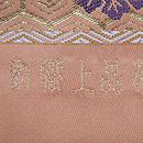 龍村晋製 有職上品菊錦袋帯 織り出し