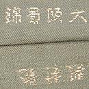 龍村製 大阪蜀錦本袋帯 織り出し