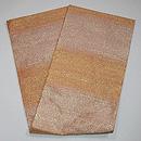 桝屋高尾製「金綴錦」袋帯 帯裏