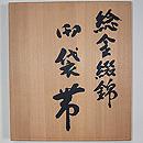 桝屋高尾製「金綴錦」袋帯 桐箱