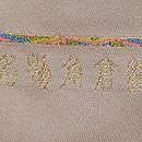 龍村晋製 名物角倉錦袋帯 織り出し