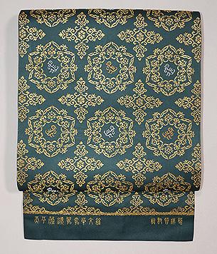 龍村晋製 天平纐纈鴛鴦錦袋帯