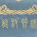 龍村晋製 天平纐纈鴛鴦錦袋帯 織り出し