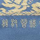龍村晋製 高台二重蔓金蘭袋帯 織り出し