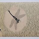 芝に蜻蛉丸文絽名古屋帯 前柄