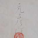 片野元彦作 﨟染『波渡る兎』絽名古屋帯 証紙