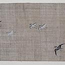 葦原に千鳥の図絽縮緬名古屋帯 前柄
