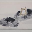 蛙の図絽名古屋帯 前柄