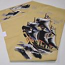 帆船の綴単衣名古屋帯 帯裏