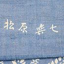 松原与七作 麻の葉模様麻地藍型染 落款