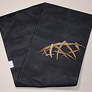 黒地蛇籠の刺繍紗の名古屋帯 帯裏