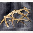 黒地蛇籠の刺繍紗の名古屋帯 前柄