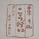 こうげい作 芭蕉柄麻の名古屋帯 多当紙