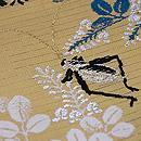 辛子色萩に鈴虫の夏名古屋帯 質感・風合