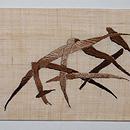 麻地蛇籠の刺繍名古屋帯 前柄