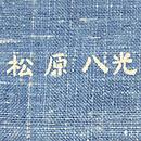 松原八光作 荒磯文様麻の型染め名古屋帯 銘