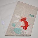 銀通し金魚刺繍名古屋帯 帯裏