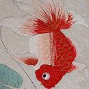 銀通し金魚刺繍名古屋帯 質感・風合